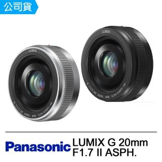 【Panasonic 國際牌】LUMIX G 20mm F1.7 II ASPH.(公司貨)