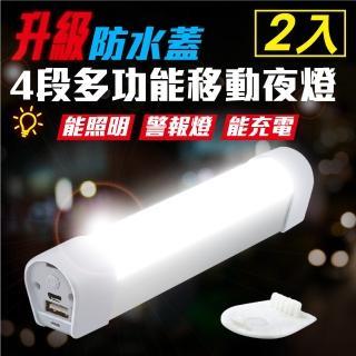 【新錸家居】移動式多功能五段式超亮LED磁吸行動燈管(2入 移動式夜燈!可當行動電源!)