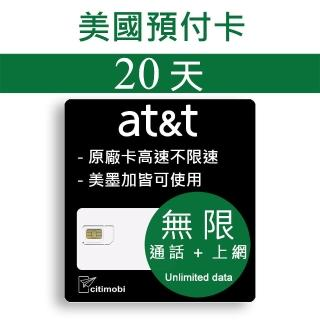 【citimobi】20天美國無限通話與上網預付卡(AT&T原生卡)