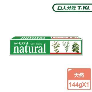 【白人】淨天然牙膏144g