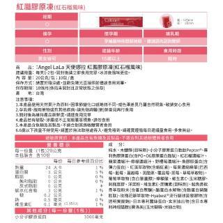 【Angel LaLa 天使娜拉】EX紅灩石榴蛋白聚醣膠原凍 白藜蘆醇 楊謹華代言(10包/盒)