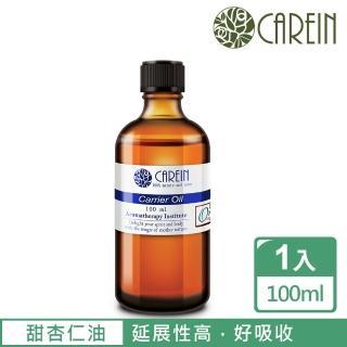 【CAREIN香草精油學苑】甜杏仁基底油 Sweet Almond Oil 100ml(天然植物基底油系列)
