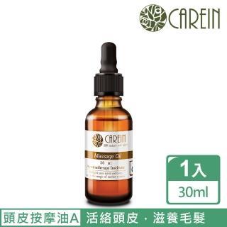 【CAREIN香草精油學苑】頭皮保養A Scalp Massage Oil A 30ml(臉部及身體按摩油系列單件組)