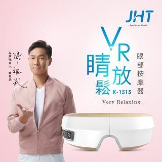 【JHT】VR睛放鬆眼部按摩器-限量金(支援MP3下載)/