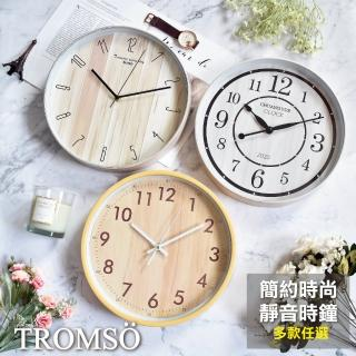 【TROMSO】北歐木質格調-靜音掃描時鐘(靜音掃描時鐘掛鐘)/