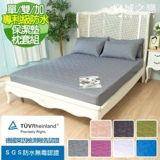【Love City 寢城之戀】MIT專利全防水愛心床包式保潔墊枕套組(單人/雙人/加大)