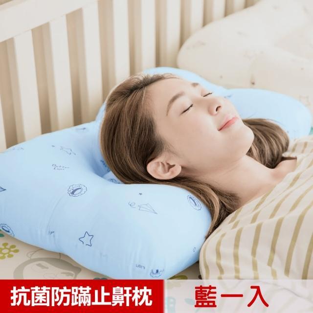 【奶油獅】星空飛行-美國防蹣抗菌可水洗物理健康止鼾枕(藍一入)/