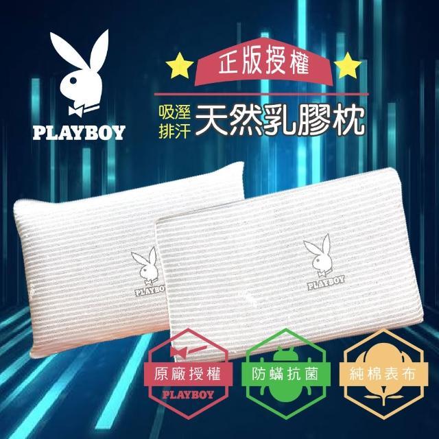 【AGAPE 亞加.貝】《獨家PLAYBOY 曲線乳膠枕》3D立體專利吸濕排汗工學枕(絕對正版授權)