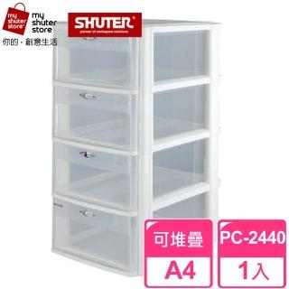 【SHUTER 樹德】魔法收納力玲瓏盒-A4 PC-2440 1入(文件櫃、文件收納)