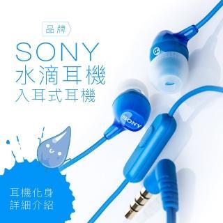 【SONY 索尼】〔水滴〕入耳式耳機 線控麥克風(保固一年)