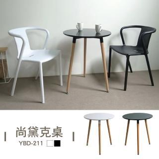 【YOI傢俱】尚黛克桌 黑白2色可選 工作桌/餐桌/咖啡桌(YBD-211)