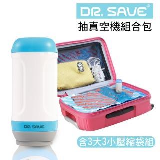 【摩肯】DR. SAVE 抽真空機-旅行收納(贈3大3小真空收納袋)