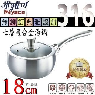 【米雅可】316七層複合金單柄湯鍋18cm(MY-3018)