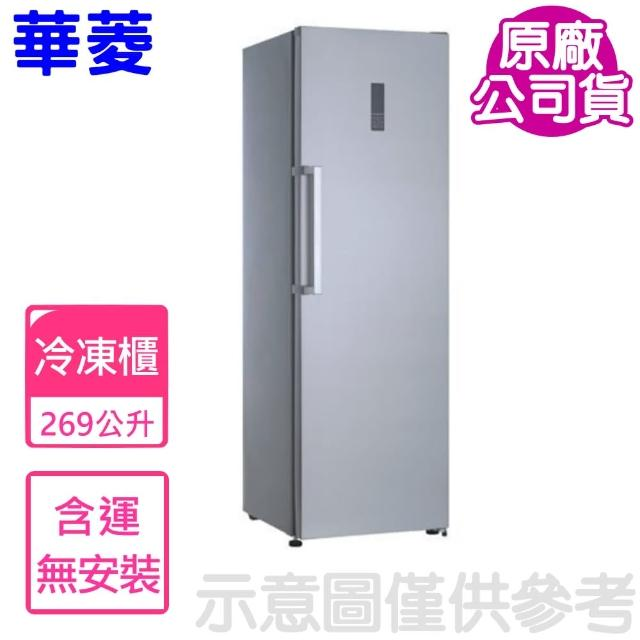 【華菱】300L 直立式冰櫃 冷凍櫃左開 精緻鈦(HPBD-300WY)