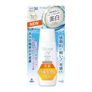【Biore 蜜妮】含水防曬美白水凝露 SPF30 PA++(90ml)