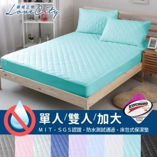 【Love City 寢城之戀】台灣製造 3M吸濕排汗處理全防水床包式保潔墊(單人/雙人/加大/多色可選)