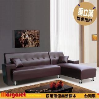 【Margaret】繽紛拉蔻獨立筒L型沙發(5色皮革)