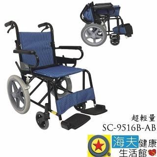 【海夫健康生活館】輪昇 超輕量 通用型 輪椅(SC-9516B-AB)