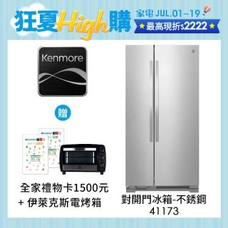 【Kenmore美國楷模】740L 對開門冰箱-不鏽鋼 41173