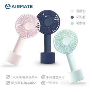 【AIRMATE 艾美特】USB風扇手持迷你靜音小風扇