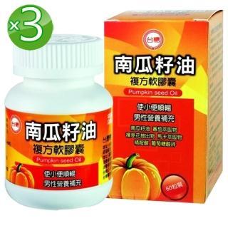 【台糖】南瓜籽油複方軟膠囊3入組(60粒/瓶)