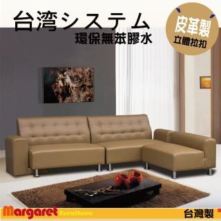 【Margaret】時尚空間拉扣獨立筒沙發-L型(5色皮革)