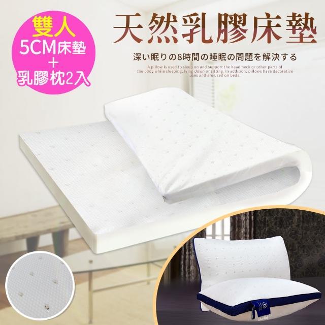 【三浦太郎】人體工學-5cm天然乳膠床墊。雙人+頂級舒柔乳膠枕2入超值組/