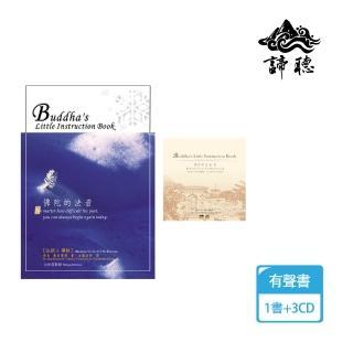 【諦聽文化】佛陀的法音-雙語版(3CD+1書)
