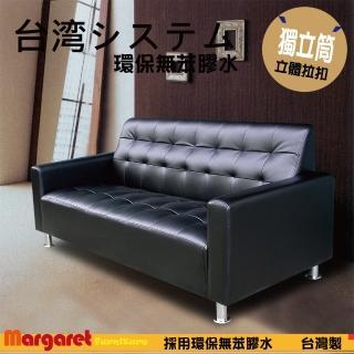 【Margaret】君悅拉扣獨立筒沙發-三人(5色皮革)
