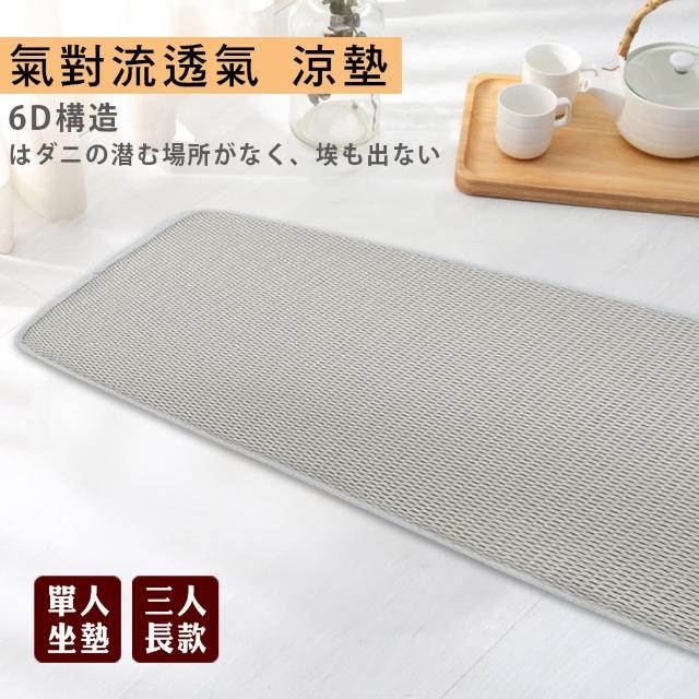 【BELLE VIE】6D氣對流透氣涼墊 坐墊/沙發墊/椅墊/辦公座墊(150x50cm-三人座墊)
