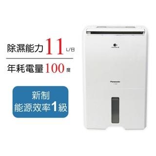 【Panasonic 國際牌】11公升ECONAVI空氣清淨除濕機(F-Y22EN)