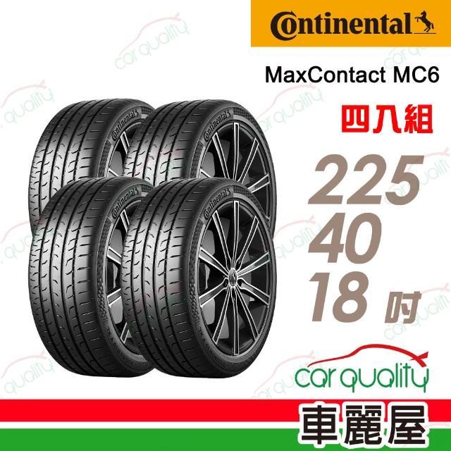 【Continental 馬牌】ContiMaxContact 6 運動操控輪胎_四入組_225/40/18(MC6)