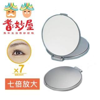 【耆妙屋】耆妙屋 日本製七倍放大隨身化妝鏡(七倍放大)