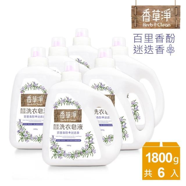 抑菌力99.9%【清淨海】香草淨系列環保抗菌洗衣皂液-百里香酚+迷迭香