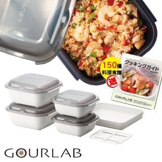 【日本GOURLAB】日本銷售冠軍 GOURLAB 多功能烹調盒 保鮮盒系列 - 六件組  附食譜(保鮮盒 烹調盒)