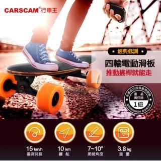 【CARSCAM】搖桿電動滑板