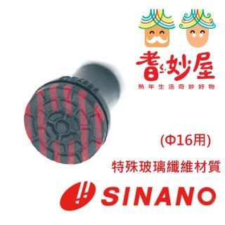 【耆妙屋】SINANO日本製手杖止滑套Φ16用