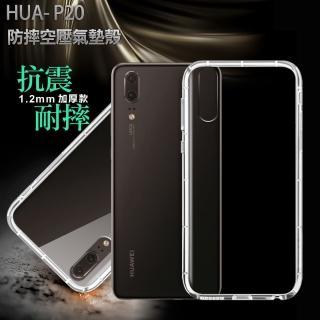 【X_mart】華為 Huawei P20 四角防護抗震氣墊保護殼