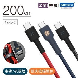 【ZMI 紫米】TypeC 編織數據線 200cm(AL431)