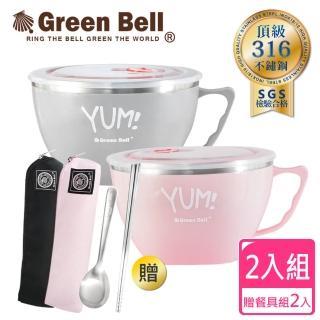 【GREEN BELL 綠貝】316不鏽鋼泡麵碗加贈環保餐具組(買二送二獨家組)