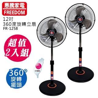 【惠騰】12吋360度工業立扇2入組FR-1258*2