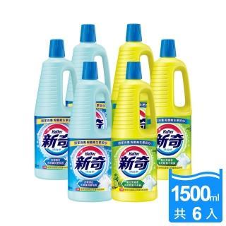 【新奇】漂白水1500mlx6入/箱購(2款香味可選)