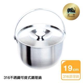 【正牛】頂級316可提式調理鍋 19cm(316 不鏽鋼 調理鍋 可提)