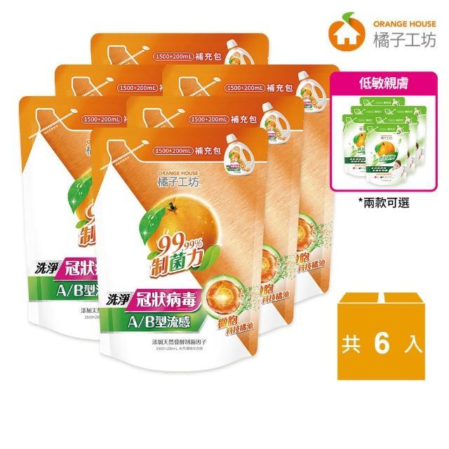 【橘子工坊】天然濃縮洗衣精補充包*6包/箱(制菌力1500ml+200ml/低敏親膚1500ml)/