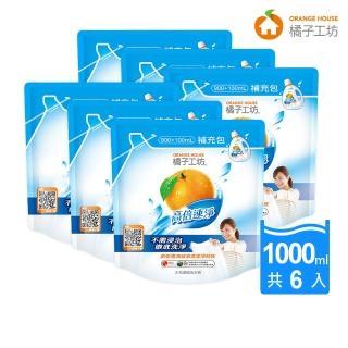 【橘子工坊】天然濃縮洗衣精補充包-高倍速淨(900ml+100ml*6包/箱)