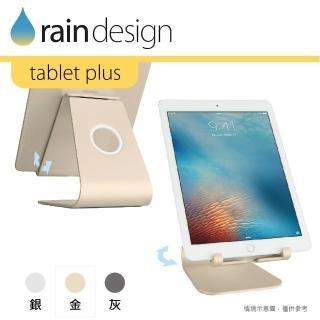 【Rain Design】mStand tablet plus 鋁質平板立架 金色