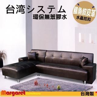 【Margaret】古典細緻鱷魚皮紋沙發-L型(5色)