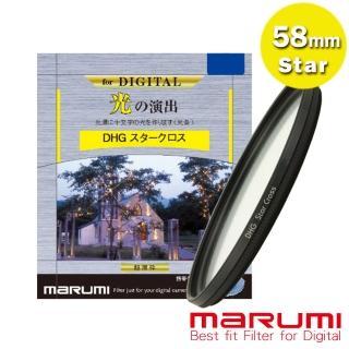 【Marumi】58mm DHG Star Cross  多層鍍膜 星芒鏡