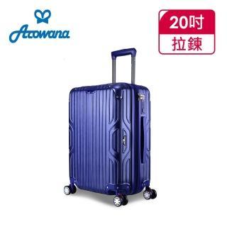 【Arowana】時光韻律20吋PC防爆拉鍊立體拉絲輕量旅行箱/行李箱(多色任選)