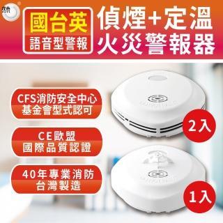 【宏力】住宅用火災警報器 優質效能居家組 2偵煙+1定溫 保護客廳 寢室 廚房(國台英語音警報/優質組合)